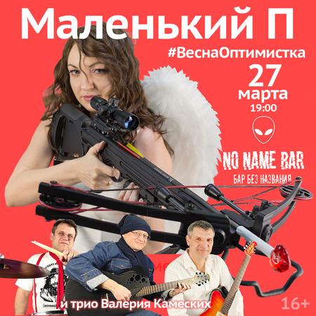Маленький П и трио Валерия Каменских концерт в Самаре 27 марта 2021