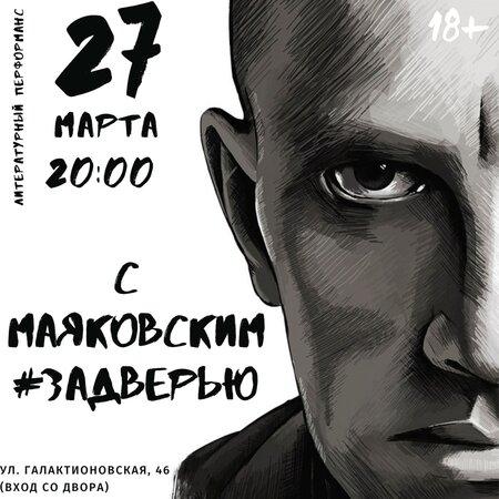 Литературный перформанс концерт в Самаре 27 марта 2021