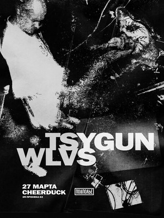 Tsygun концерт в Самаре 27 марта 2021