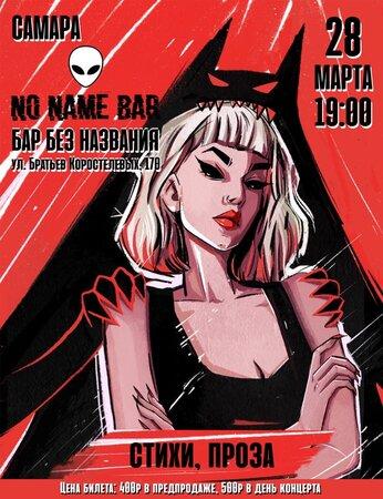 Серафима Ананасова концерт в Самаре 28 марта 2021