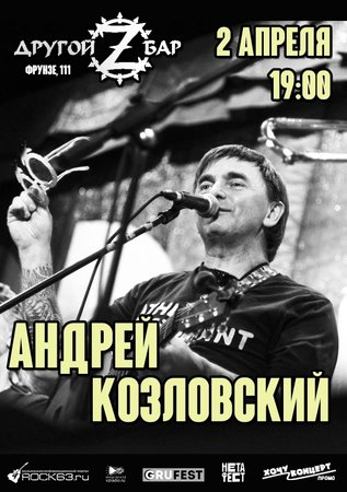Андрей Козловский концерт в Самаре 2 апреля 2021