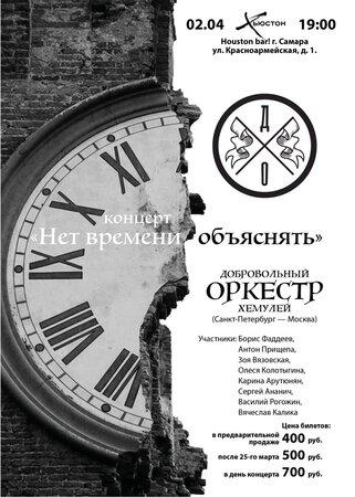 Добровольный Оркестр Хемулей концерт в Самаре 2 апреля 2021