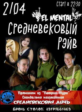 El Mental концерт в Самаре 2 апреля 2021