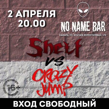 Shelf, Crazy Jump концерт в Самаре 2 апреля 2021