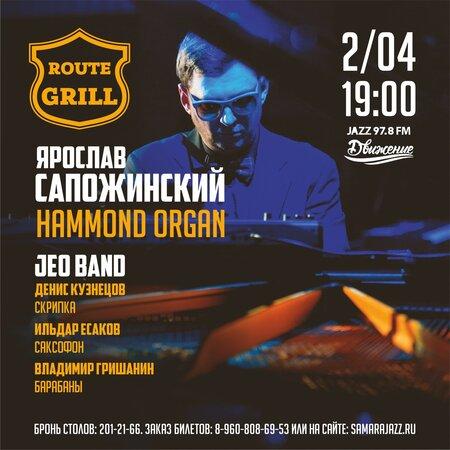 Ярослав Сапожинский концерт в Самаре 2 апреля 2021