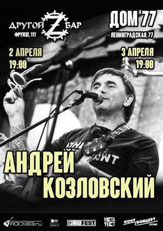 Андрей Козловский концерт в Самаре 3 апреля 2021