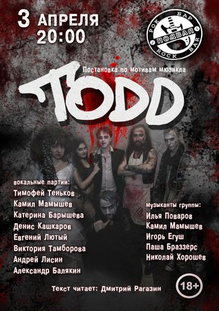 TODD концерт в Самаре 3 апреля 2021