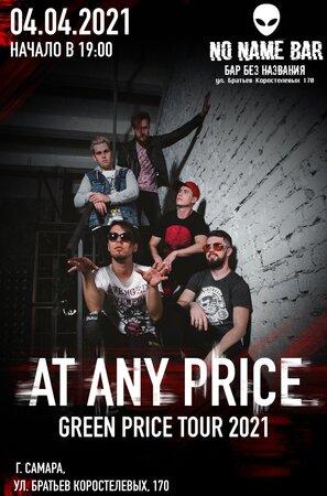 At Any Price концерт в Самаре 4 апреля 2021