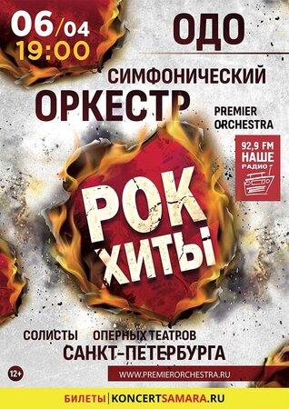 Premier Orchestra концерт в Самаре 17 ноября 2021