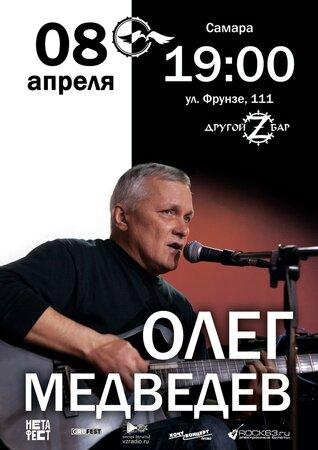 Олег Медведев концерт в Самаре 8 апреля 2021