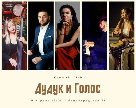 Дудук и голос концерт в Самаре 9 апреля 2021
