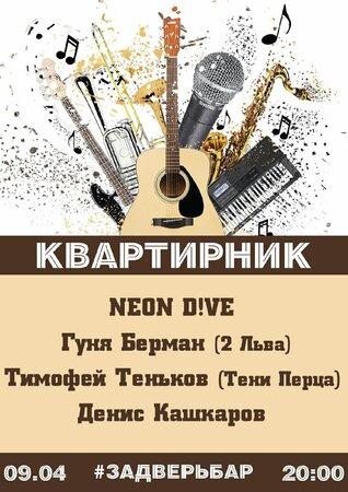 Квартирник концерт в Самаре 9 апреля 2021