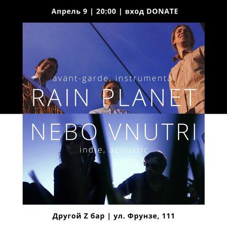 Rain Planet, Nebo Vnutri концерт в Самаре 9 апреля 2021
