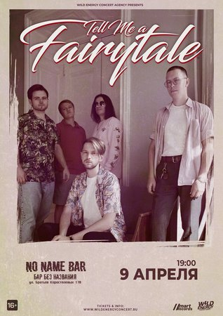 Tell Me A Fairytale концерт в Самаре 9 апреля 2021