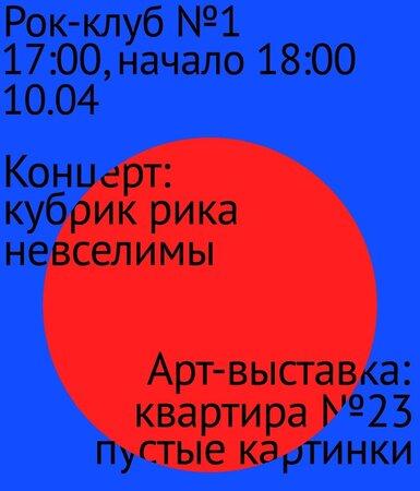 Кубрик Рика, Невселимы концерт в Самаре 10 апреля 2021