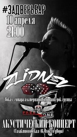 Сергей Злыднев концерт в Самаре 10 апреля 2021