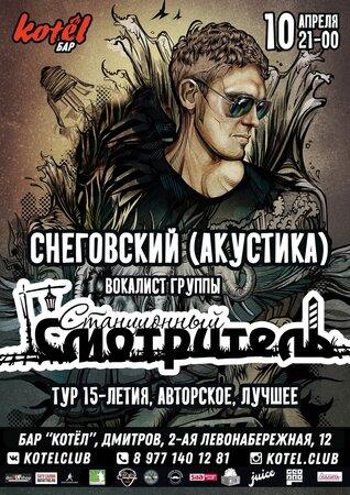 Сергей Снеговский концерт в Самаре 10 апреля 2021