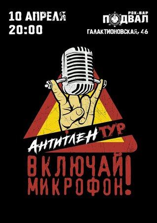 Включай Микрофон! концерт в Самаре 10 апреля 2021