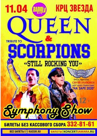 Queen & Scorpions Symphony Show концерт в Самаре 11 апреля 2021