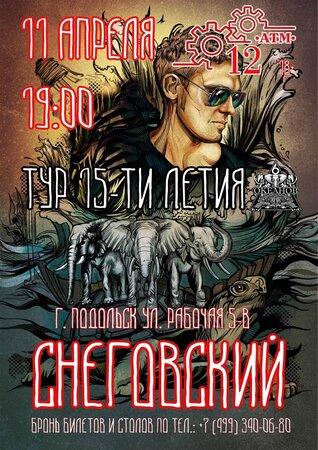 Сергей Снеговский концерт в Самаре 11 апреля 2021