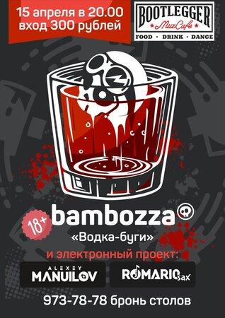 Bambozza концерт в Самаре 15 апреля 2021