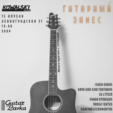 Гитарный замес концерт в Самаре 15 апреля 2021