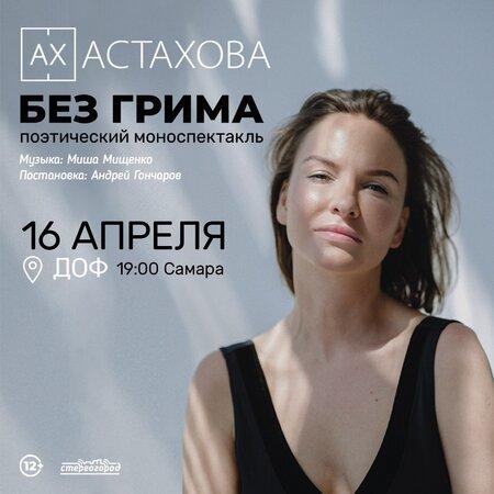 Ах Астахова концерт в Самаре 16 апреля 2021