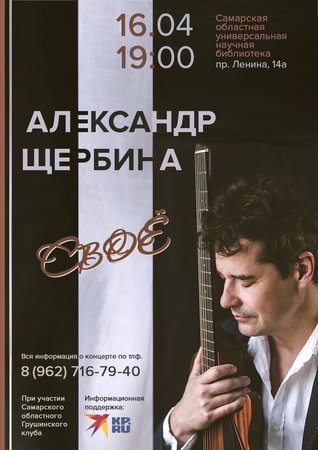 Александр Щербина концерт в Самаре 16 апреля 2021