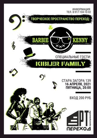 Barbie&Kenny концерт в Самаре 16 апреля 2021