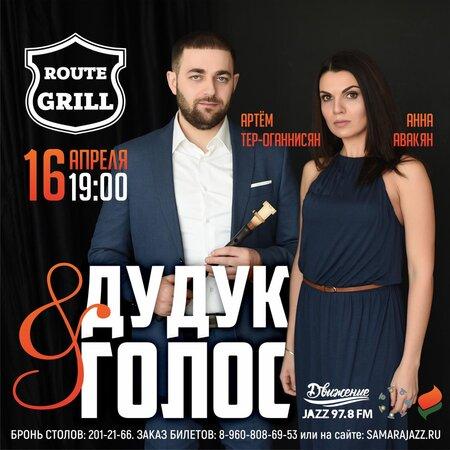 Дудук и голос концерт в Самаре 16 апреля 2021