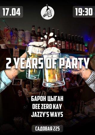 2 Years Party концерт в Самаре 17 апреля 2021