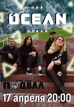 OneOcean концерт в Самаре 17 апреля 2021
