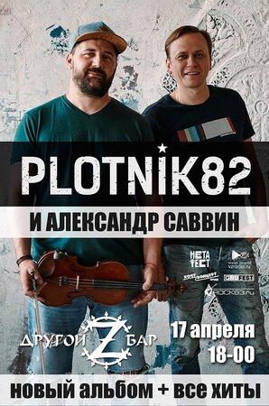 Plotnik82 концерт в Самаре 17 апреля 2021