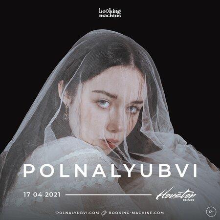 polnalyubvi концерт в Самаре 17 апреля 2021