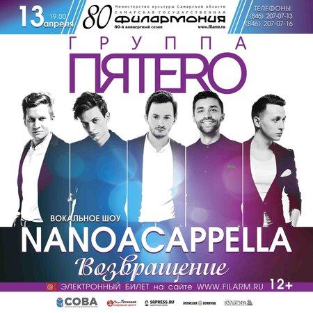 Пятеrо концерт в Самаре 17 апреля 2021
