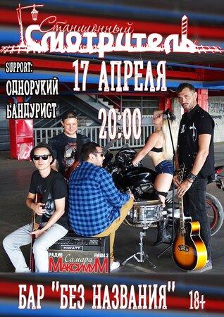 Станционный Смотритель  концерт в Самаре 17 апреля 2021