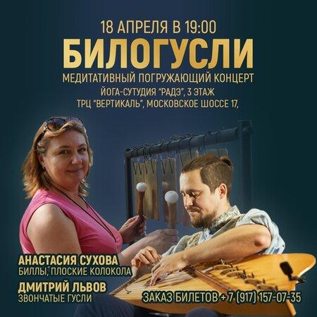 БилоГусли концерт в Самаре 18 апреля 2021
