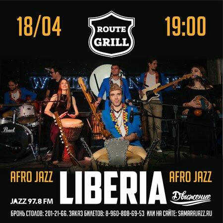 Liberia концерт в Самаре 18 апреля 2021