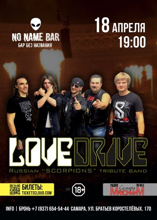 Lovedrive концерт в Самаре 18 апреля 2021