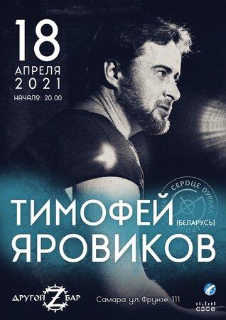 Тимофей Яровиков концерт в Самаре 18 апреля 2021