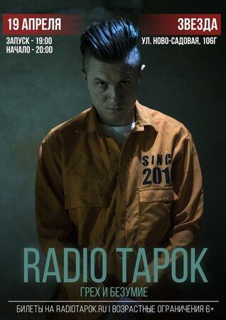 Radio Tapok концерт в Самаре 19 апреля 2021