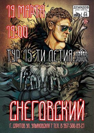 Сергей Снеговский концерт в Самаре 19 марта 2021