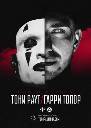 Тони Раут и Гарри Топор концерт в Самаре 13 апреля 2021