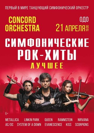 Concord Orchestra концерт в Самаре 21 апреля 2021