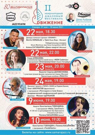 Движение концерт в Самаре 22 мая 2021