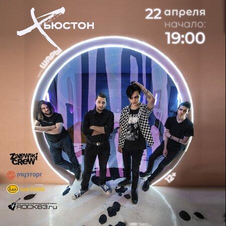 Шары концерт в Самаре 22 апреля 2021
