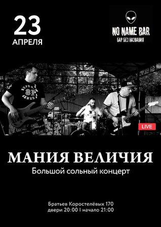 Мания Величия концерт в Самаре 23 апреля 2021