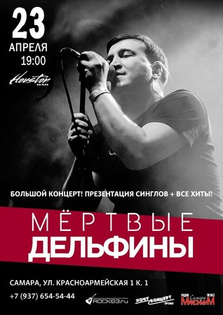 Мёртвые Дельфины концерт в Самаре 23 апреля 2021