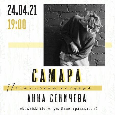 Анна Сеничева концерт в Самаре 24 апреля 2021
