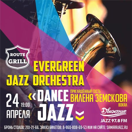 Evergreen Jazz Orchestra концерт в Самаре 24 апреля 2021